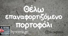 Greek Memes, Funny Greek Quotes, Funny Photos, Funny Images, Wisdom Quotes, Me Quotes, Funny Statuses, Clever Quotes, Magic Words