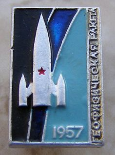 1957 Geophysical rocket Spacecraft Space Russian Soviet USSR Vintage Pin Badge