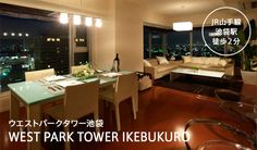 WEST PARK TOWER IKEBUKURO ウエストパークタワー池袋