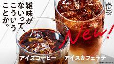 飲料・食品、カジュアル、シズル感、シンプル、スタイリッシュ・おしゃれ、メンズライクのバナー   アイスコーヒー・アイスカフェラテがリニューアル!   BANNER LIBRARY Banner Design, Food Styling, Red Wine, Shot Glass, Wine Glass, Alcoholic Drinks, Tableware, Japanese, Google