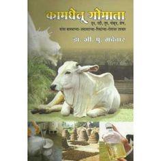 kamdhenu-gomata-dr-b-p-madrewar-continental-prakashan-buy-online.jpg (304×304)
