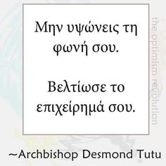 . Text Quotes, Words Quotes, Funny Quotes, Life Quotes, Big Words, Greek Words, Cool Words, Meaningful Quotes, Inspirational Quotes
