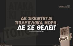 !!!! Best Quotes, Funny Quotes, Funny Greek, Greek Quotes, True Words, Things To Think About, Funny Pictures, Jokes, Mindfulness