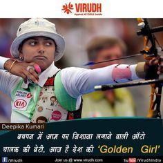 गरीबी में अपना बचपन बिताने वाली दीपिका के पिता ऑटो चलाते थे। बचपन में दीपिका अपने गांव में पेड़ों पर लगे आमों पर निशाना लगाया करती थीं। अब अपने हौसलों से देश के लिए दो गोल्ड मेडल के साथ साथ कई मेडल जीतकर प्राप्त किया राष्ट्रपति से अर्जुन पुरस्कार ! Share as much as you can ....you can also join us @ www.virudh.com
