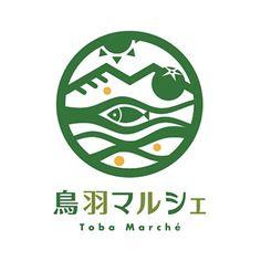 【公募結果】鳥羽市農水産物等直売所「鳥羽マルシェ」ロゴマーク