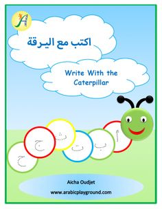 Arabic Playground. Kids are very exited about caterpillar especially in spring that's why this cute caterpillar will be a perfect tracing practice for the Arabic Alphabets on the GO (Car, waiting time , playground...).