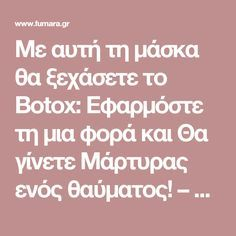 Με αυτή τη μάσκα θα ξεχάσετε το Botox: Εφαρμόστε τη μια φορά και Θα γίνετε Μάρτυρας ενός θαύματος! – Fumara.gr