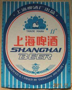 老啤酒标 上海啤酒 上chinese vintage beer label