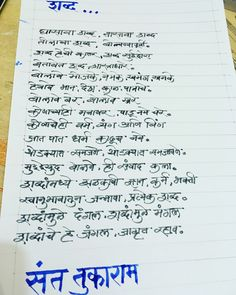 Marathi Calligraphy, Calligraphy Art, Caligraphy Alphabet, Marathi Poems, Math Formulas, Feelings Words, Buddha Quote, Daily Inspiration Quotes, Life Quotes