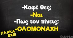 Funny Picture Quotes, Funny Quotes, Greek Quotes, Marijuana Funny, Lol, Messages, Instagram, Smile, Coffee