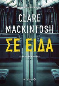 Σε είδα - Mackintosh Clare   Public βιβλία Crime Fiction, Thriller Books, Atari Logo, Self Improvement, Self Help, Books To Read, Literature, Reading, Logos