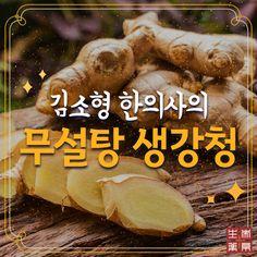 A Food, Food And Drink, Korean Food, Food Plating, Food Hacks, Cooking Tips, Health Care, Health Fitness, Motivation