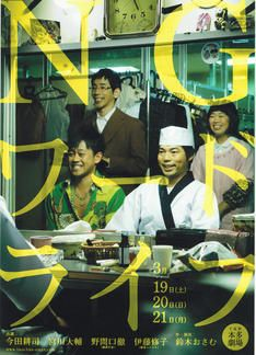2011年3月19日から21日まで、東京・本多劇場にて上演される舞台「NGワードライフ」チラシ。