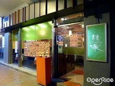 素食一家 http://thehousenewsbloggers.net/2014/11/07/【團結撐小店】系列---素食八十後-啡白/
