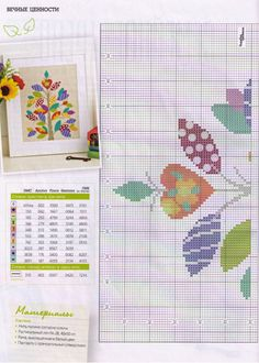 Gallery.ru / Фото #31 - 04(118) 2014 - tymannost Cross Stitch Tree, Cross Stitch Charts, Cross Stitch Patterns, Blackwork Embroidery, Embroidery Patterns, Projects To Try, Bullet Journal, Crafts, Search
