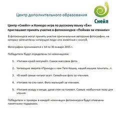 """Условия конкурса авторской фотографии """"Пойман за чтением"""""""