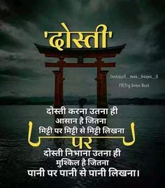 Friendship Quotes and Selection of Right Friends – Viral Gossip One Love Quotes, Good Heart Quotes, Feeling Loved Quotes, Life Quotes Pictures, Good Morning Friends Quotes, Best Friend Quotes, Morning Quotes, Motivational Picture Quotes, Inspirational Quotes In Hindi