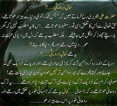 Kamal-e-darwaishi