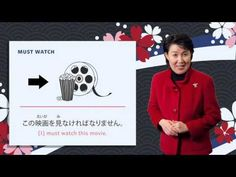 Japanese Lesson 24  Nakereba Narimasen   japanese for beginners