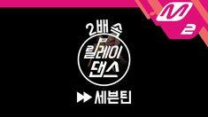 [릴레이댄스] 세븐틴(SEVENTEEN) 2배속 Ver. (2X Relay Dance)