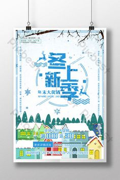 New winter promotion poster design Merry Christmas Poster, Merry Xmas, Promotion, Templates, Winter, Creative, Free, Design, Winter Time