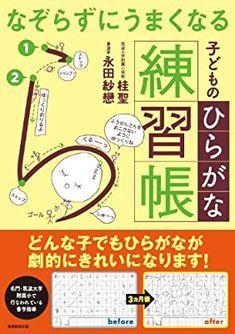 なぞらずにうまくなる子どものひらがな練習帳 | 桂 聖, 永田 紗戀 |本 | 通販 | Amazon