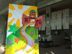 中央ろう学校三葉祭