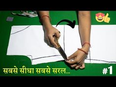 Today in this Video Tutorial I Show You School Dress/Salwar Suit Cutting in Hindi Very Easy Way and Simple with Cutting of Salwar and Suit also School Dress. Salwar Dress, Salwar Suits, School Dresses, Kurti, Stitching, Youtube, Costura, School Uniforms, Stitch