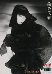Sayoko Yamaguchi, 【伝説の日本人モデル】山口小夜子まとめ【日本の美】 - NAVER まとめ