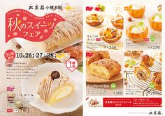 秋の味覚 KAWAII #食べ物