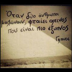 Όταν δυο άνθρωποι μαλώνουν, φταίει ο πιο έξυπνος. Γιατί είναι στο χέρι του να λήξει τον καυγά. Αν δεν το κάνει, είναι πιο χαζός απ' τον απέναντί του. Clever Quotes, Sad Love Quotes, Best Quotes, Relationship Quotes, Life Quotes, Quotes Quotes, Relationships, Motivational Words, Inspirational Quotes