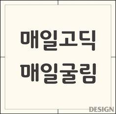 월간 디자인 : 매일유업 서체 | 매거진 | DESIGN Typography Poster, Typography Design, Lettering, Ppt Design, Sign Design, Korea Logo, Go Logo, Typo Poster, Logos Cards