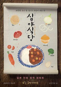 심야식당 _ 映画 深夜食堂, Midnight Diner - - P Y G M A L I O N - Typo Design, Menu Design, Page Design, Book Design, Graphic Design Art, Print Design, Restaurant Poster, Ticket Design, Cafe Display