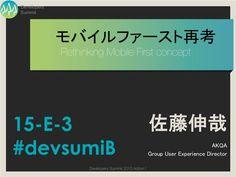devsumi2013-mobile-first by Nobuya Sato via Slideshare