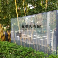 Entrance Sign, Signage Design, Japanese Culture, Projects To Try, Exterior, Display, Landscape, Signs, Architecture