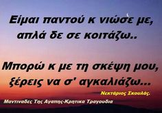 Ime pantou.. Greek Words, Good Morning Good Night, Crete, Cool Words, Poems, Lyrics, Life Quotes, Death, Love You