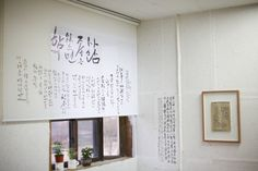 An artist's studio in Seowon