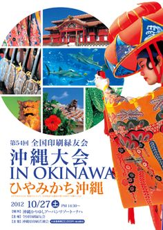 沖縄大会リーフレット表面                                                                                                                                                                                 もっと見る Japan Advertising, Advertising Design, Japanese Poster Design, Typography Poster, Graphic Design Typography, Postcard Design, Information Design, Book Design, Layout Design