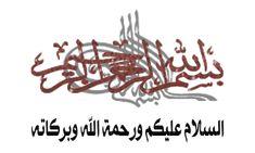 Peace Be Upon Him, Prophet Muhammad, Arabic Calligraphy, Arabic Calligraphy Art