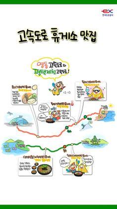 고속도로 휴게소 맛집 한번에 보기! : 네이버 포스트 Travel List, Art School, Places To Go, Korea, Tours, Restaurant, Cooking, Recipes, Life