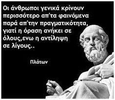 Image result for πλατωνας quotes Wise Man Quotes, Men Quotes, Wisdom Quotes, Book Quotes, Life Quotes, The Words, Great Words, Unique Quotes, Meaningful Quotes