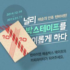 [텐바이텐] 배송의 민족 텐바이텐, 널리 박스 테이프를 이롭게 하다