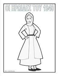 Αποτέλεσμα εικόνας για 28η οκτωβρίου 1940 ζωγραφιες National Days, National Holidays, 28th October, Greek Alphabet, Shopkins, Barbie Dress, Baby Play, Disney Characters, Fictional Characters