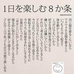 1日が楽しくなる8か条 | 女性のホンネ川柳 オフィシャルブログ「キミのままでいい」Powered by Ameba