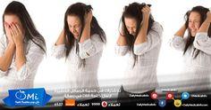 أعراض نوبات الذعر .. و كيفية علاجها  http://www.dailymedicalinfo.com/?p=75141