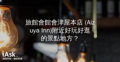 旅館會館會津屋本店 (Aizuya Inn)附近好玩好逛的景點地方? by iAsk.tw
