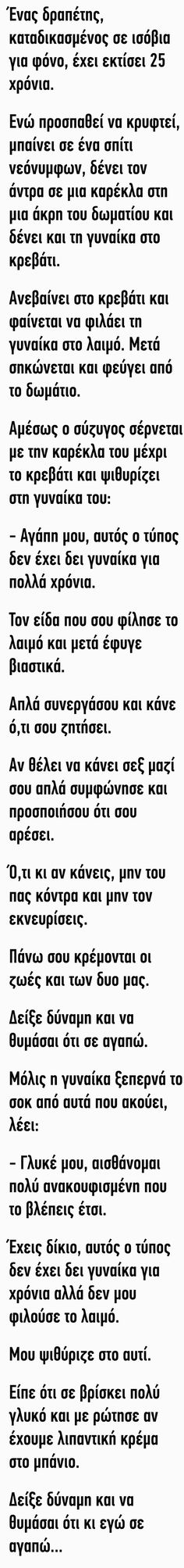 Πηγή Funny Images, Funny Pictures, Are You Serious, Funny Greek, Greek Quotes, Wedding Humor, Funny Moments, Laugh Out Loud, Laughter