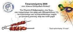ΓΝΩΜΗ ΚΙΛΚΙΣ ΠΑΙΟΝΙΑΣ: Τσικνοπέμπτη 2018, στο Λύκειο Ελληνίδων Κιλκίς