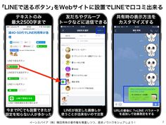 LINEで送るボタン刷新、友だち追加ボタン・いいねボタン追加 http://yokotashurin.com/sns/line-social-plugins.html