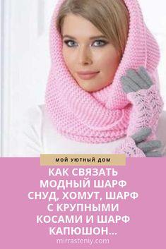 Chunky Crochet, Crochet Beanie, Crochet Shawl, Knit Crochet, Fingerless Gloves Knitted, Knitted Hats, Diy Crafts Crochet, Diy Scarf, Hooded Scarf